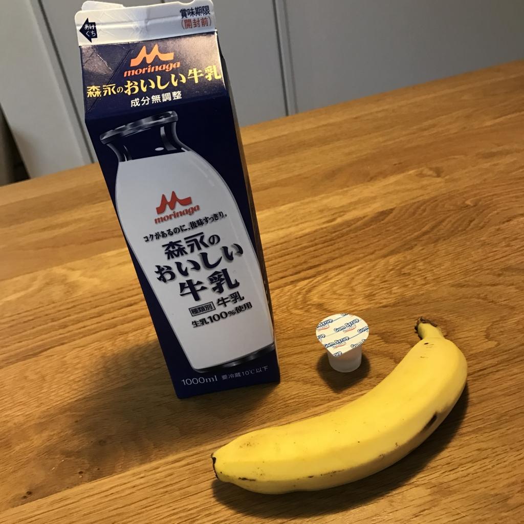 >朝バナナジュース