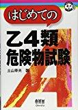 はじめての乙4類危険物試験 (なるほどナットク!)