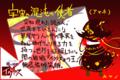 【イクトス】宇宙と混沌の使者(アマネ)【参加】