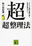 超「超」整理法 クラウド時代を勝ち抜く仕事の新セオリー (講談社文庫)