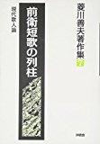 前衛短歌の列柱―現代歌人論 (菱川善夫著作集)