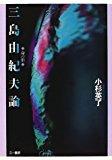 三島由紀夫論―命の形