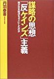 謀略の思想「反ケインズ」主義―誰が日本経済をダメにしたのか
