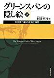 グリーンスパンの隠し絵【下巻】―中央銀行制の成熟と限界―