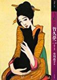 もっと知りたい竹久夢二 ―生涯と作品 (アート・ビギナーズ・コレクション)