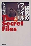 秘密のファイル(上) CIAの対日工作