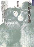 ニホンザルの生態―豪雪の白山に野生を問う (自然誌選書)