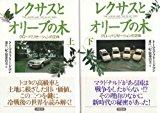 レクサスとオリーブの木 上・下巻 全2巻セット (単行本)