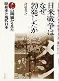 日米戦争はなぜ勃発したか―メシの問題からみた昭和史と現代日本