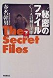 秘密のファイル(下) CIAの対日工作
