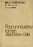 新しい小説のために (1967年)