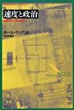 速度と政治―地政学から時政学へ (平凡社ライブラリー (400))