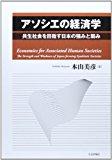 アソシエの経済学―共生社会を目指す日本の強みと弱み