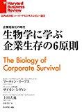 生物学に学ぶ企業生存の6原則 DIAMOND ハーバード・ビジネス・レビュー論文