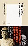 子規と漱石 ──友情が育んだ写実の近代 (集英社新書)