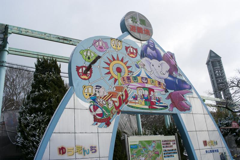 東山動植物園の遊園地ゲート