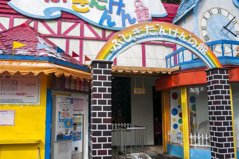 東山動植物園のふしぎたんけんの館トリックアート館