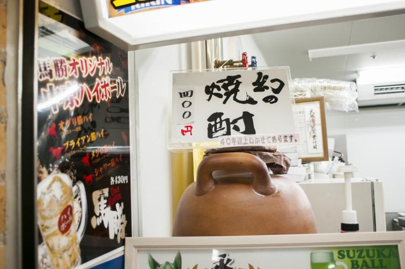 中京競馬場グルメ幻の焼酎