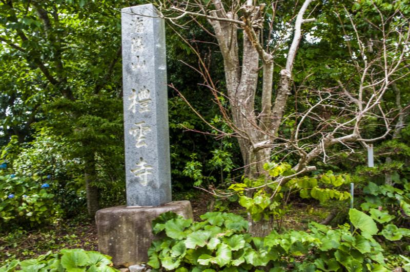 湖西市 寺院 石碑