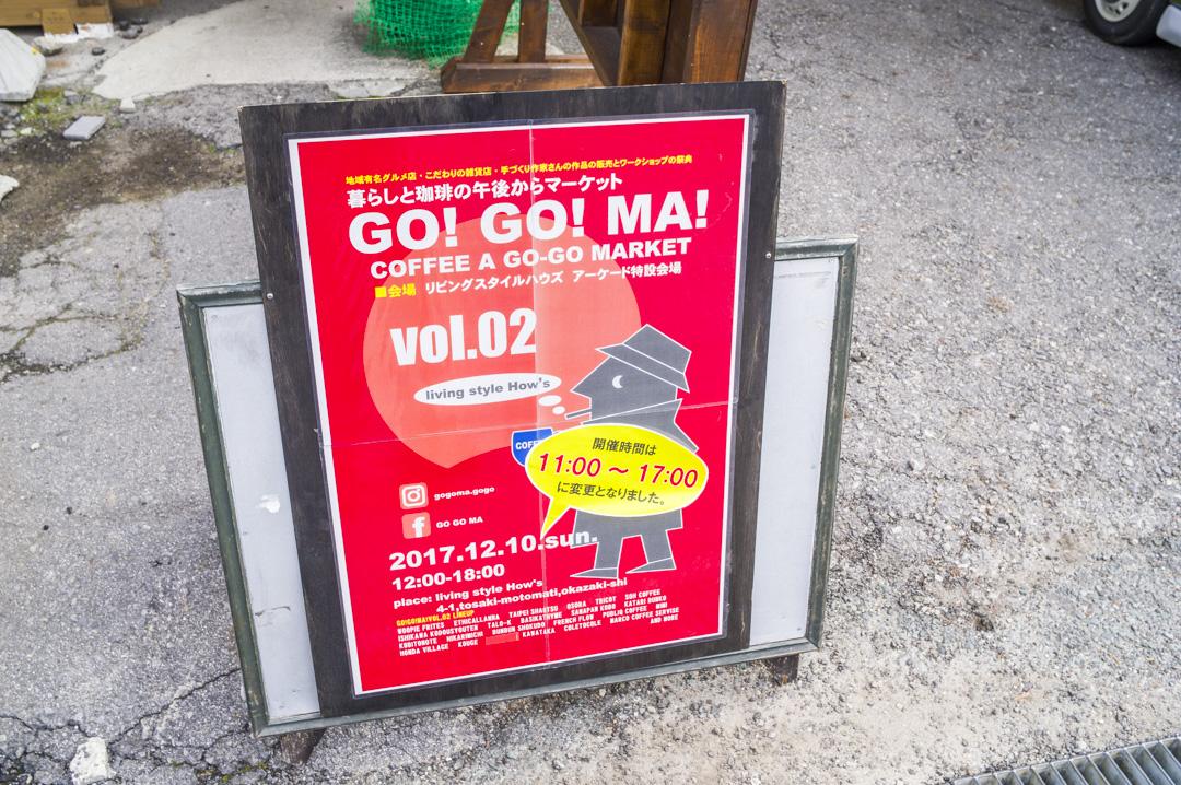 ハウズ イベント GO!GO!MA!