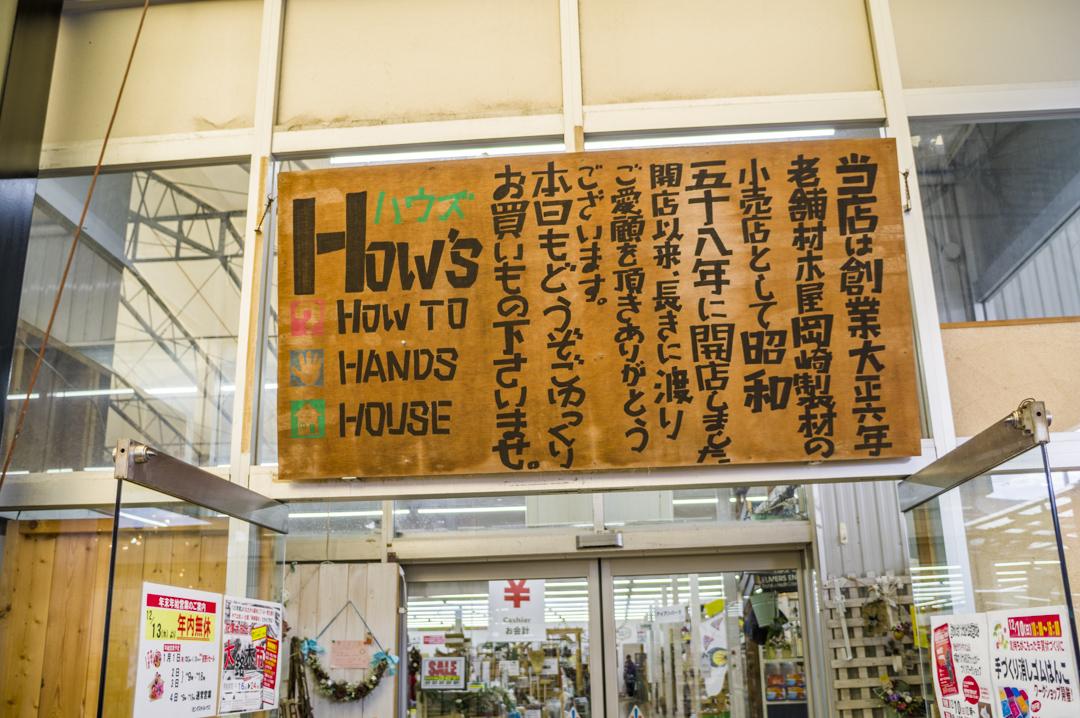 岡崎市 木材 専門店