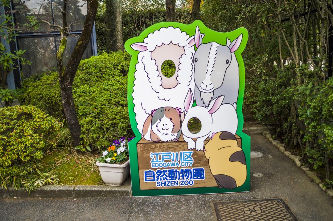 江戸川区自然動物園の顔はめパネル