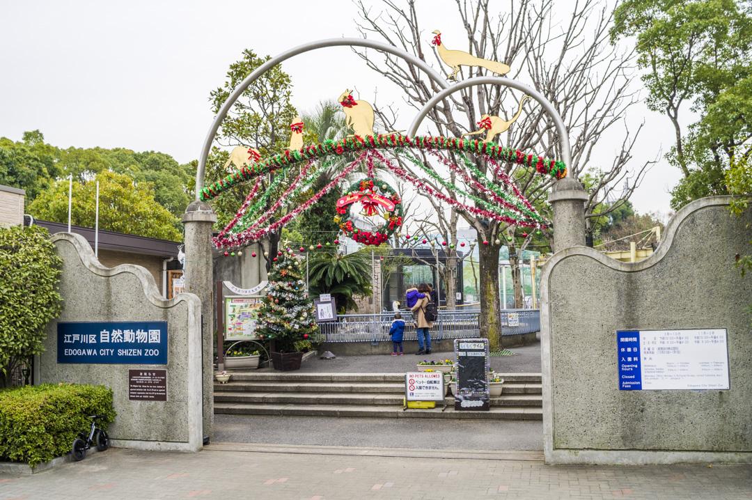 行船公園の江戸川区自然動物園クリスマスバージョン