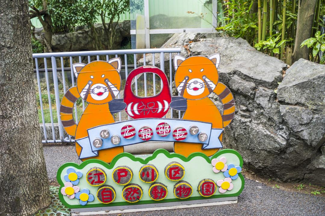 江戸川区自然動物園のの顔はめパネル記念撮影