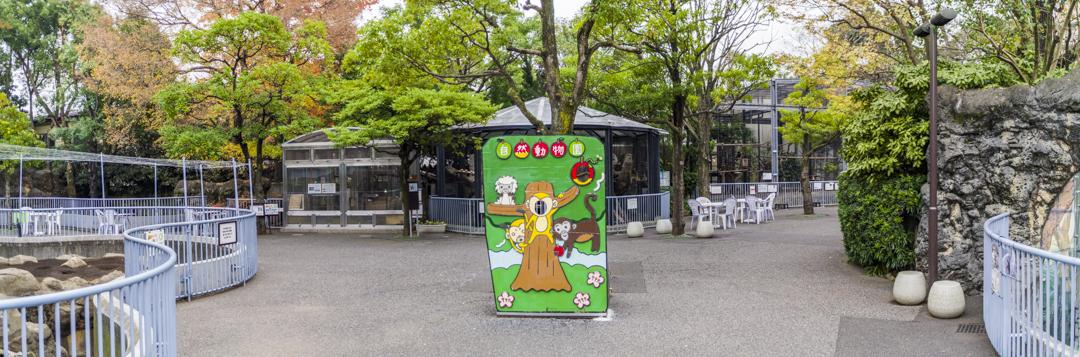江戸川区自然動物園の顔はめパネルと全景
