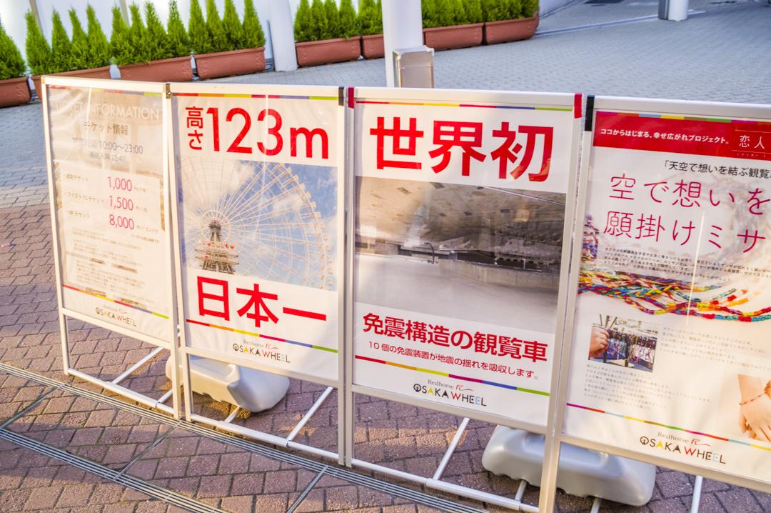 観覧車は日本一の大きさ