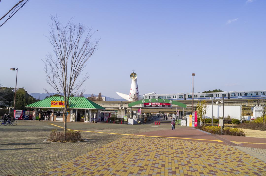 万博公園駅側の入口