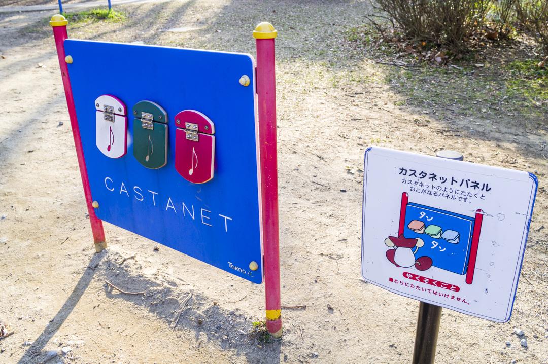 万博公園カスタネットパネル