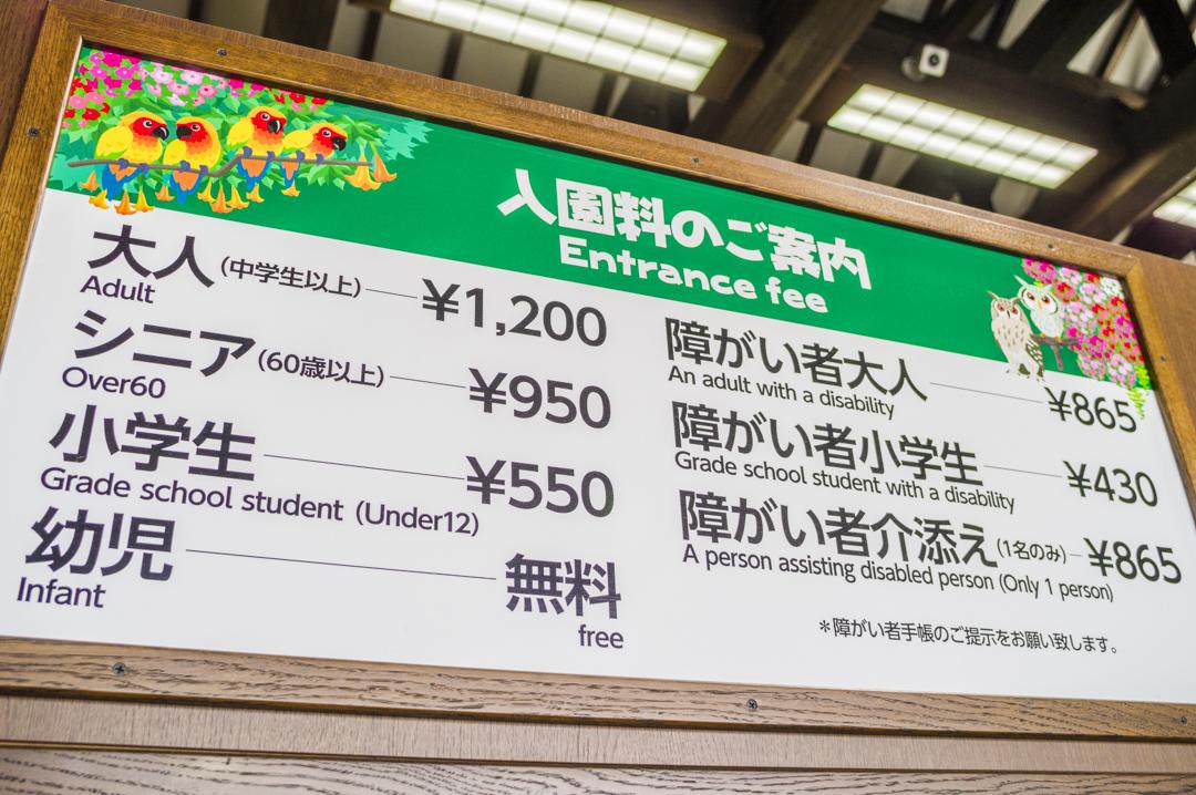 掛川花鳥園の入場料