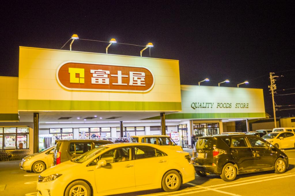 静岡県焼津市のスーパーマーケット富士屋