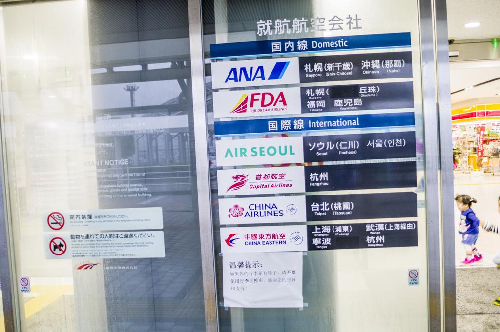 富士山静岡空港の就航航空会社