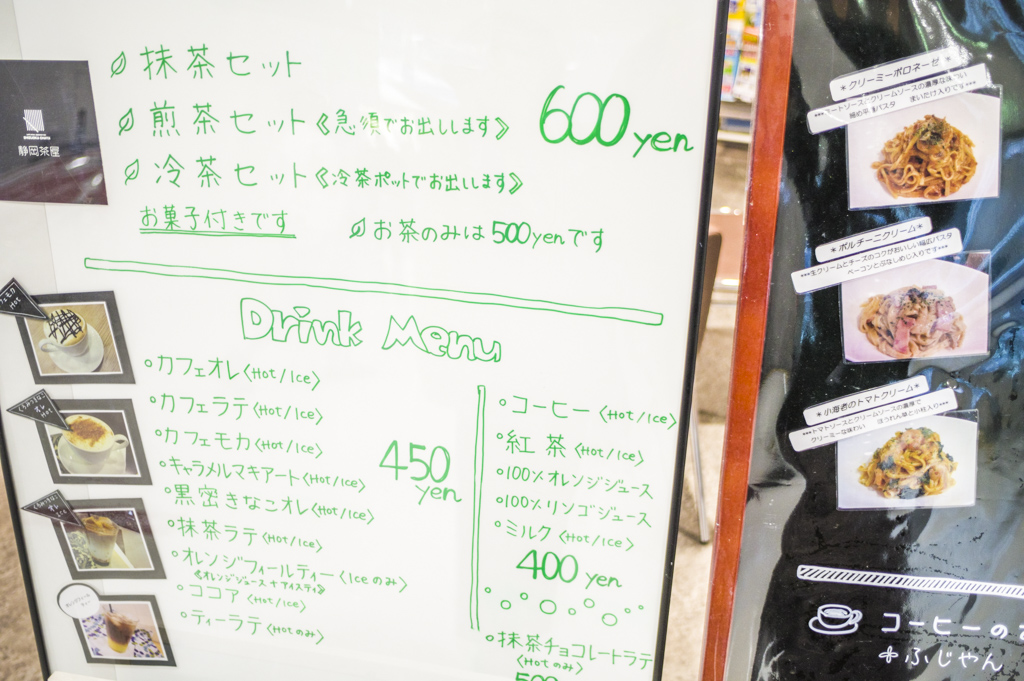 富士山静岡空港のカフェメニュー
