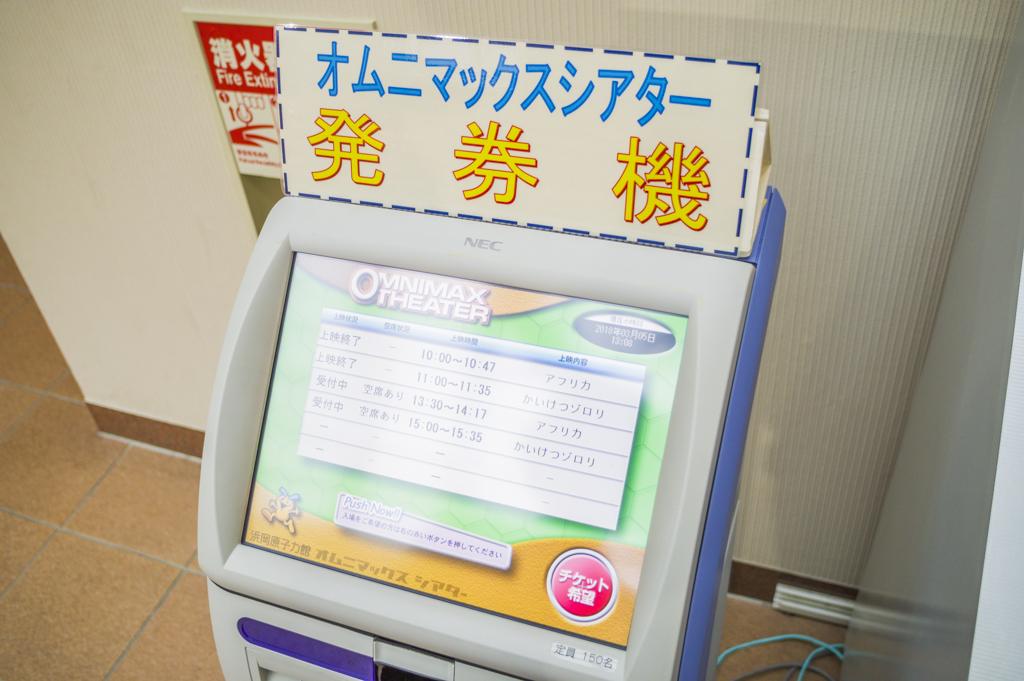 オムニマックスシアターの予約発券機