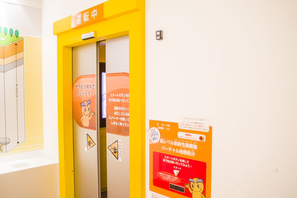 浜岡原子力館の地下坑道へのエレベーター