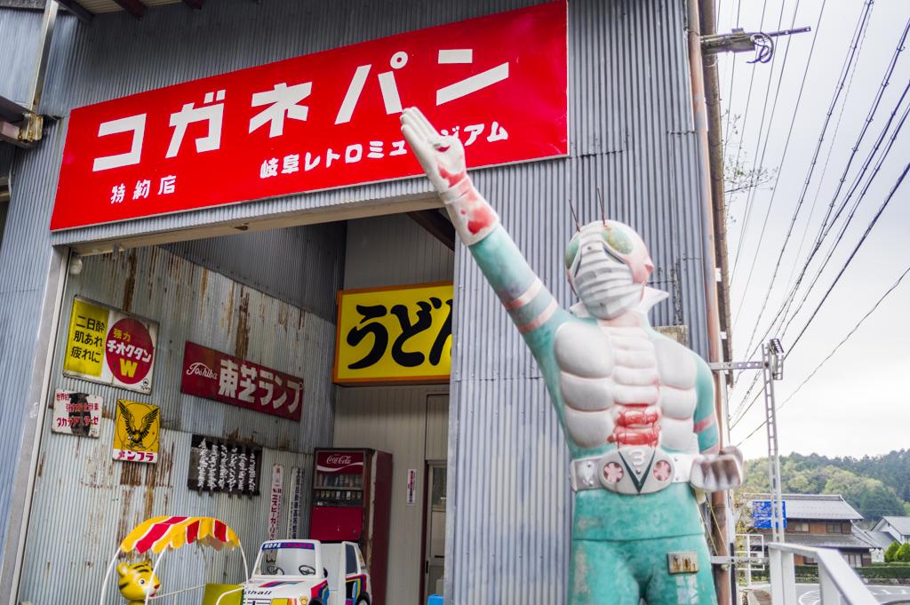 仮面ライダー3号がお出迎えの岐阜レトロミュージアム