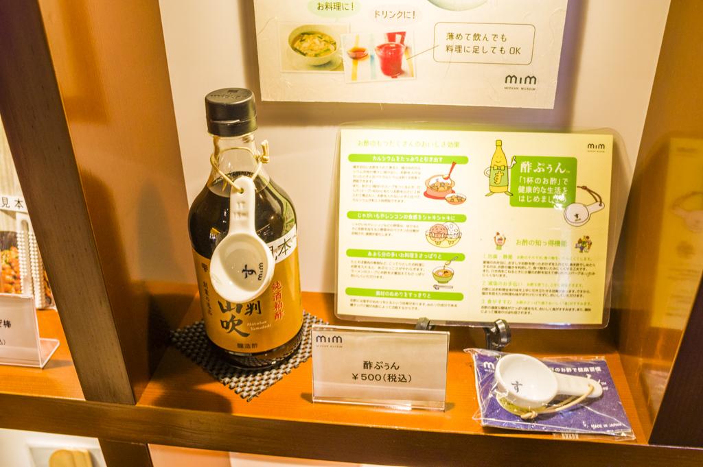 ミツカンオリジナル商品酢ぷぅんスプーン