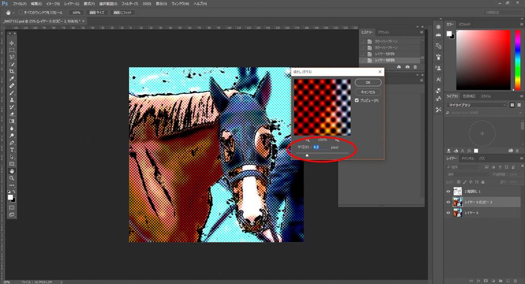 写真をポップなマンガ風イラストにする作業方法