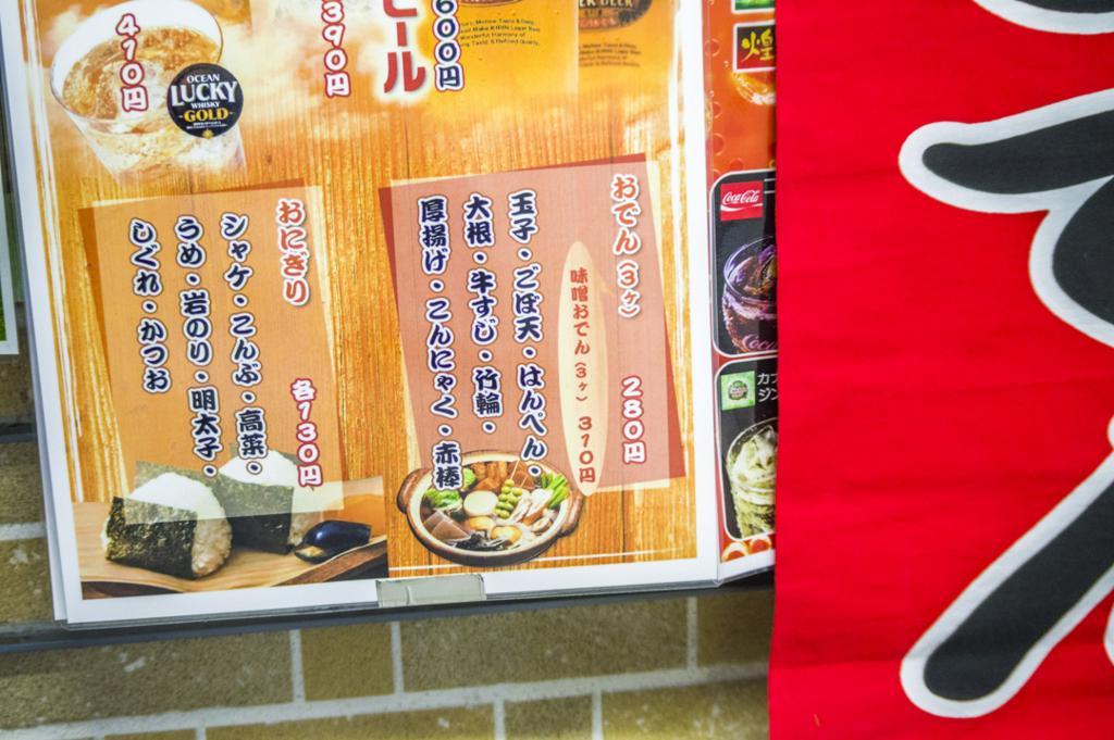 中京競馬場のトップのグルメメニュー