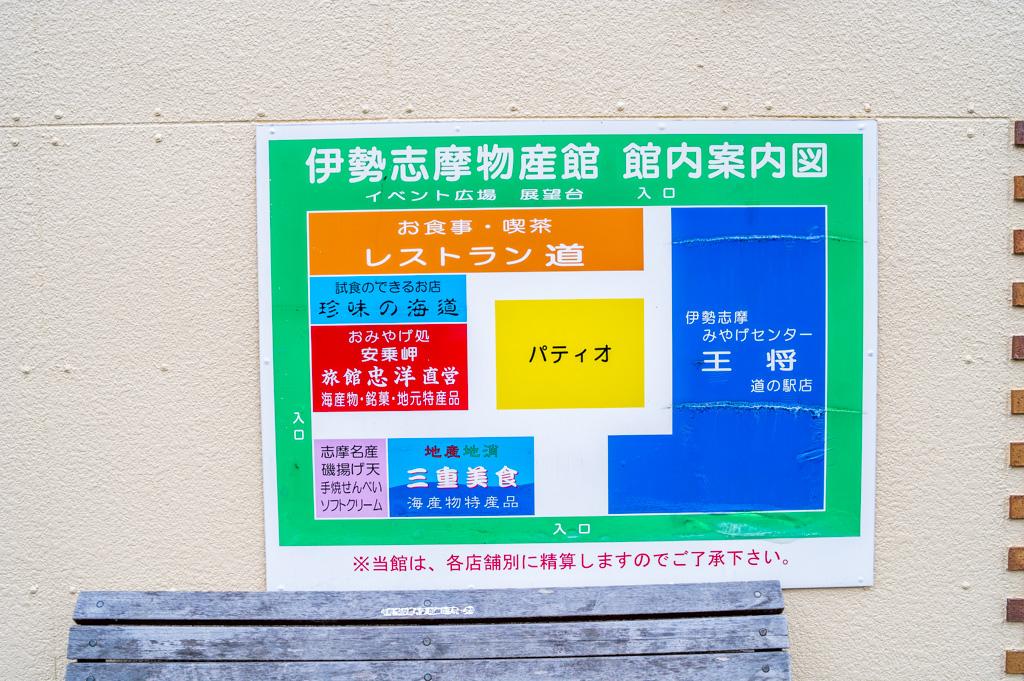 三重の道の駅伊勢志摩物産館ささゆりの郷の館内案内図