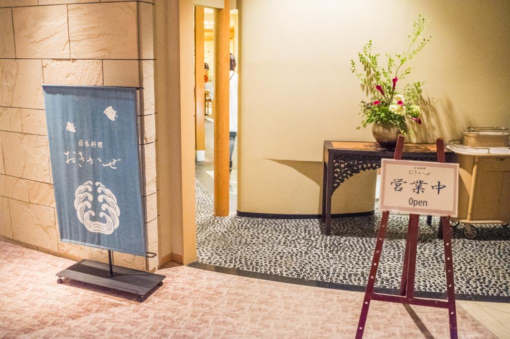 タラサ志摩での食事日本料理おきかぜ