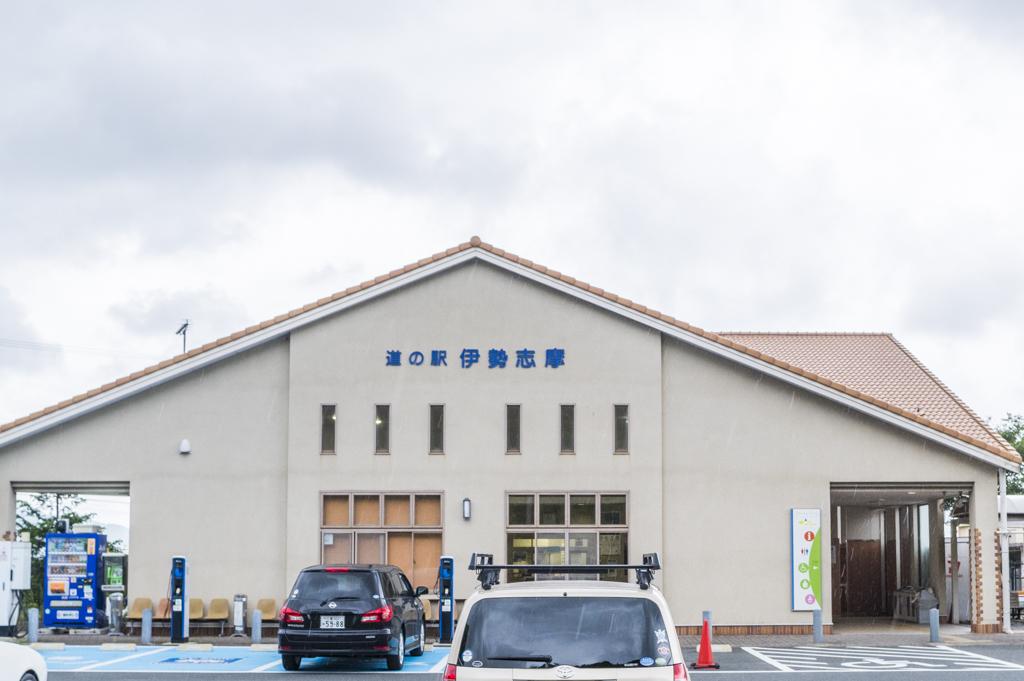 三重の道の駅伊勢志摩の駅舎の外観