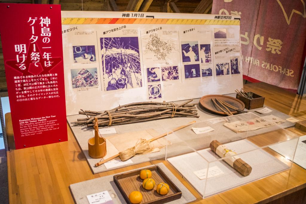 三重県海の博物館神島のゲーター祭の資料