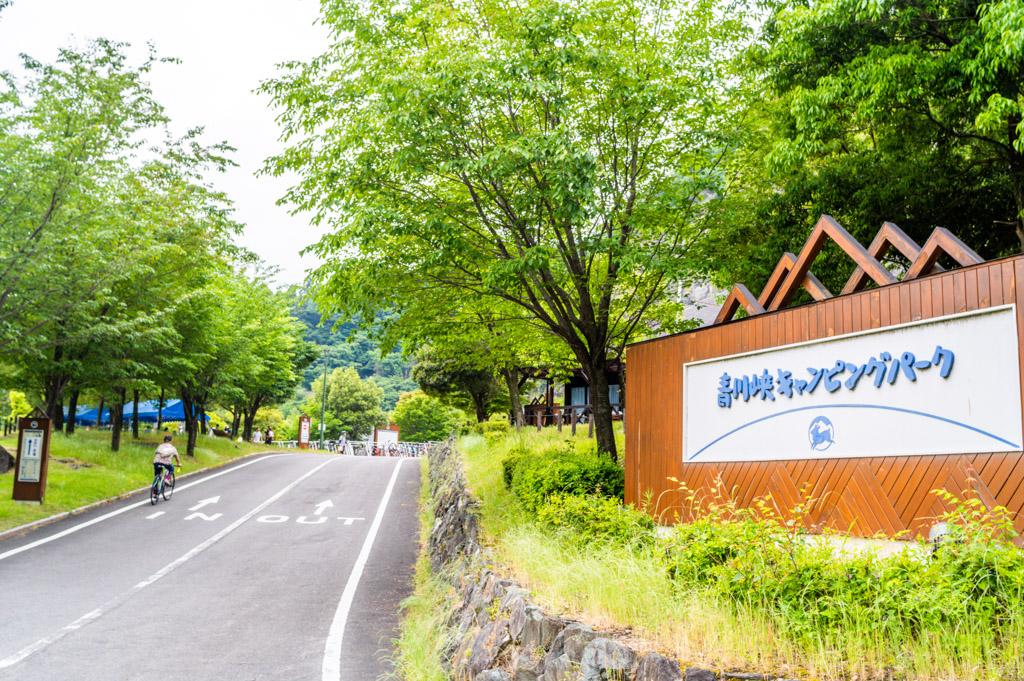 青川峡キャンピングパークで開催のサイクルイベントBIKE&CAMP