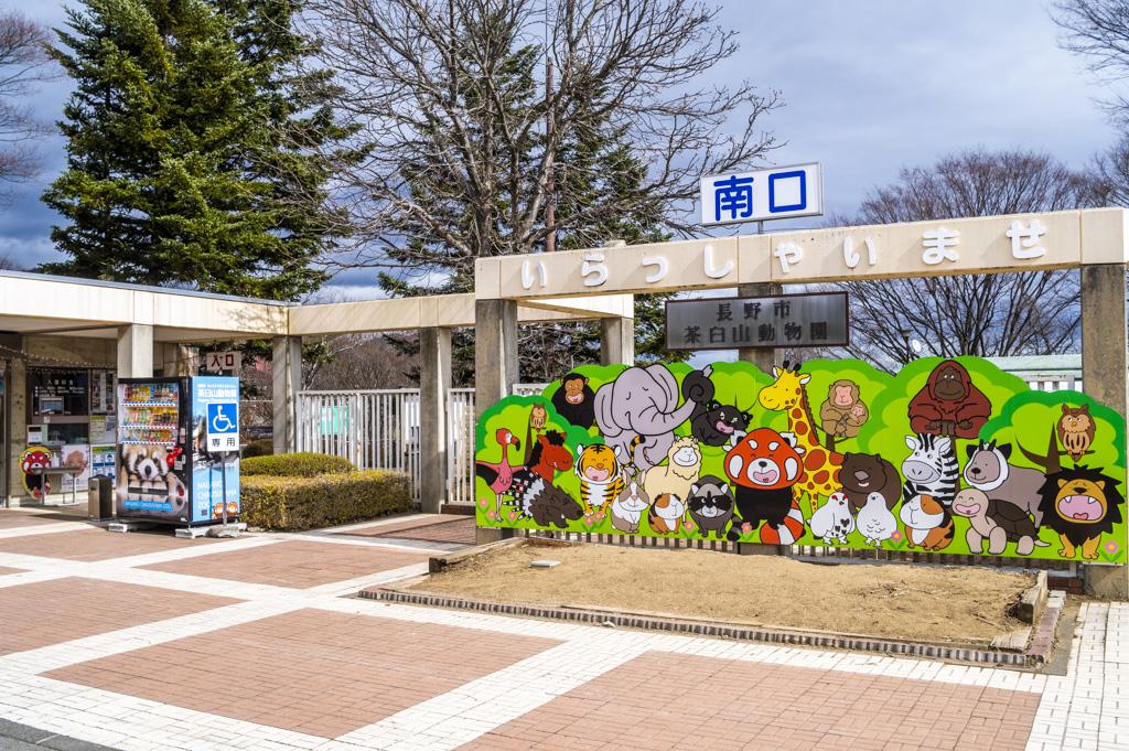 動物園南側の入口。いろいろな動物のイラストが描かれた看板がお出迎え