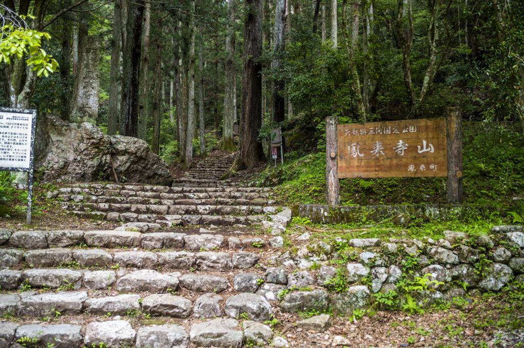 鳳来寺山の石段入口
