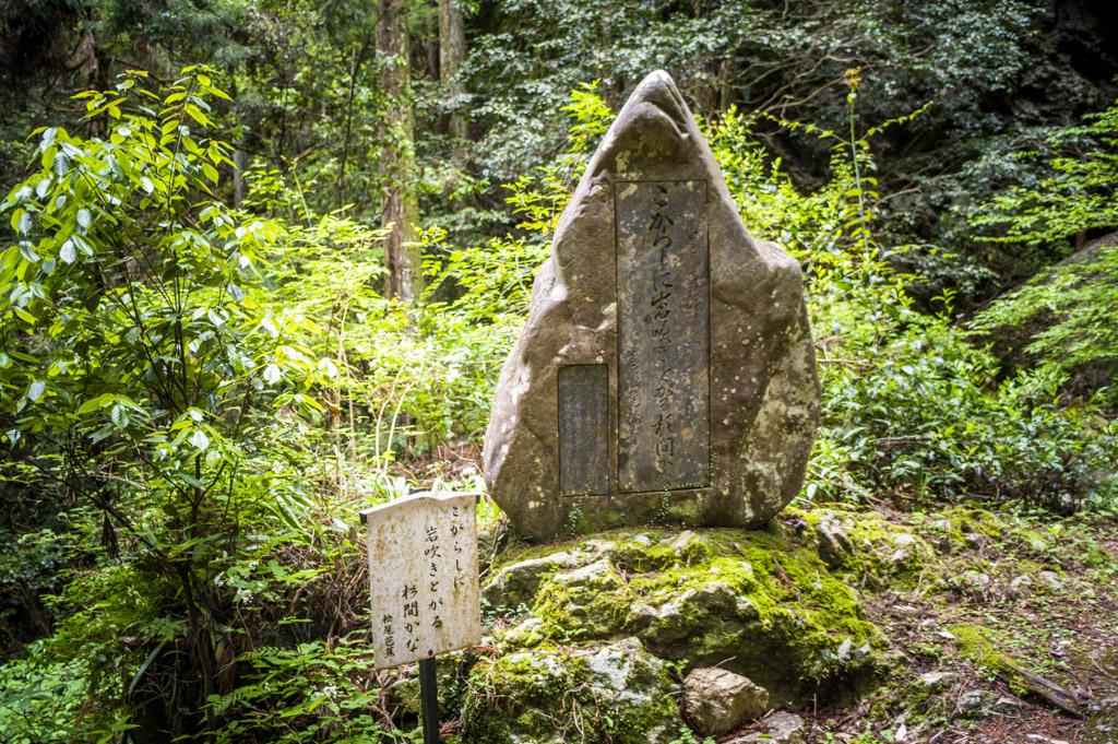 鳳来寺山石段の松尾芭蕉句碑